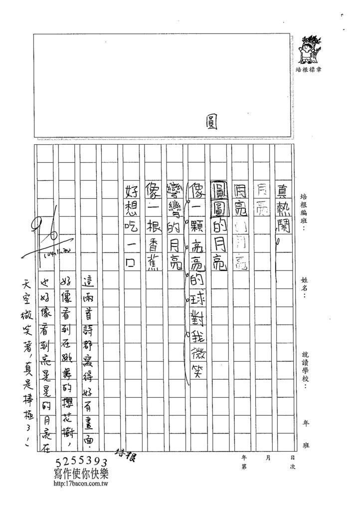 104W3209曾意婷 (2)