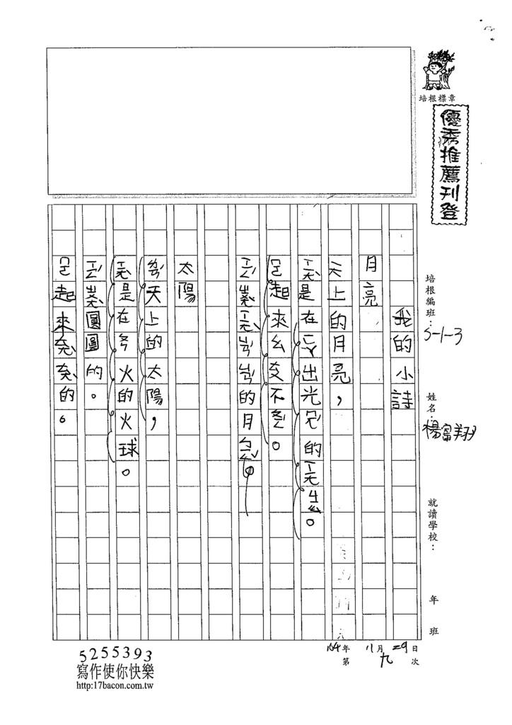 104W3209楊富翔 (1)