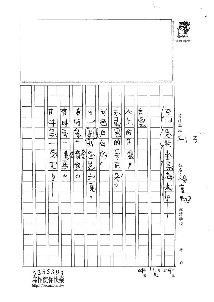 104W3209楊富翔 (2)