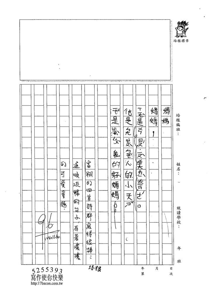104W3209楊富翔 (3)