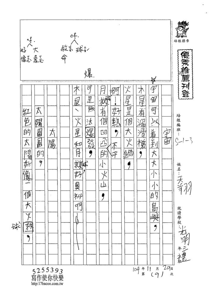 104W3209鈴木天翔 (1)