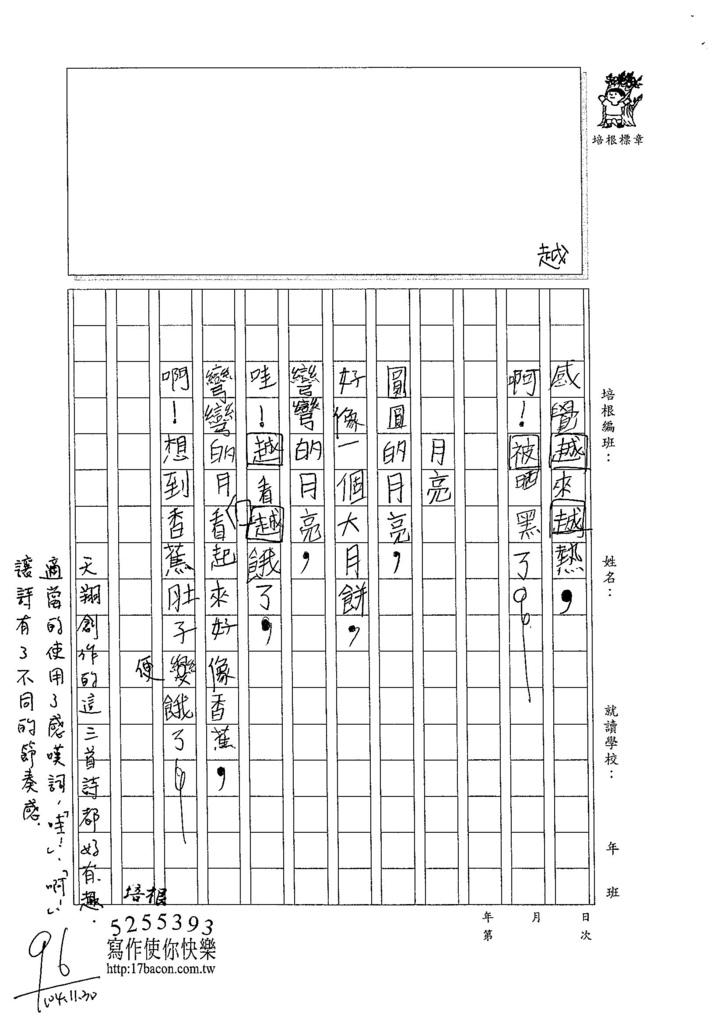 104W3209鈴木天翔 (2)