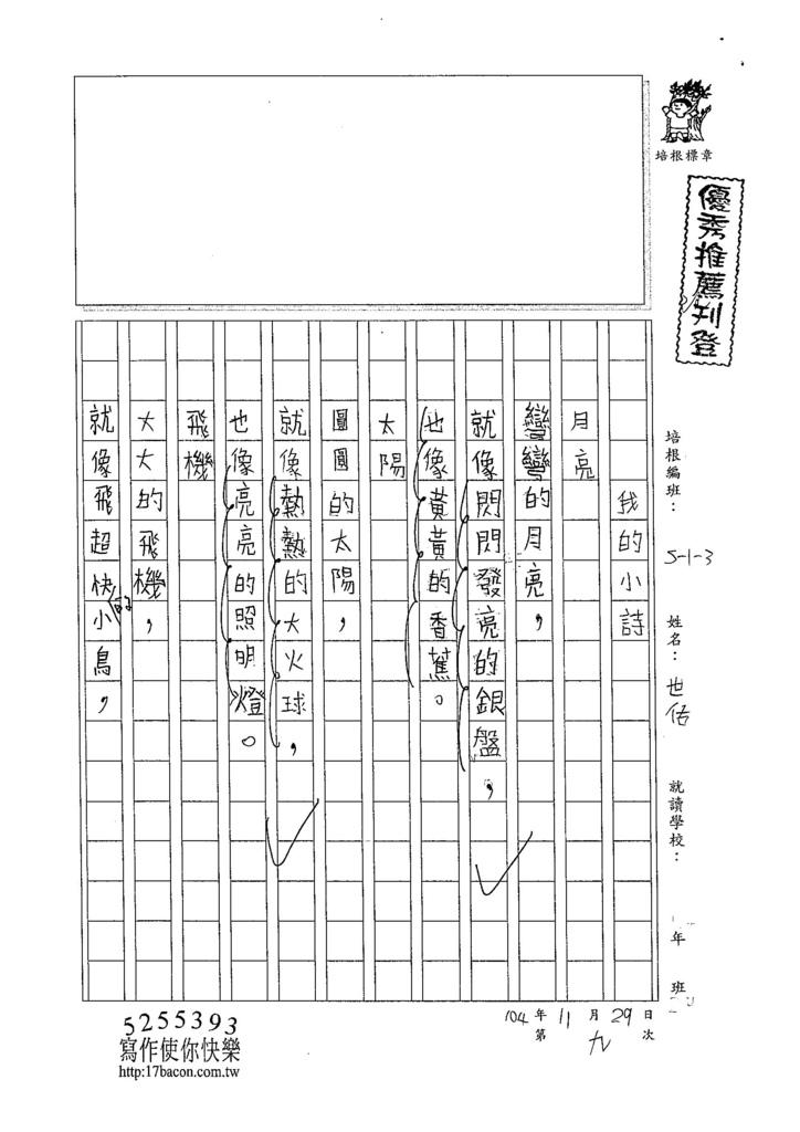 104W3209蕭世佑 (1)
