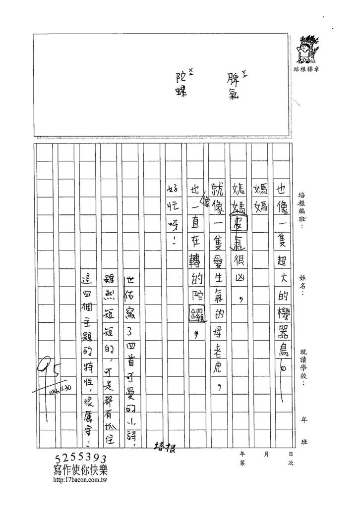 104W3209蕭世佑 (2)