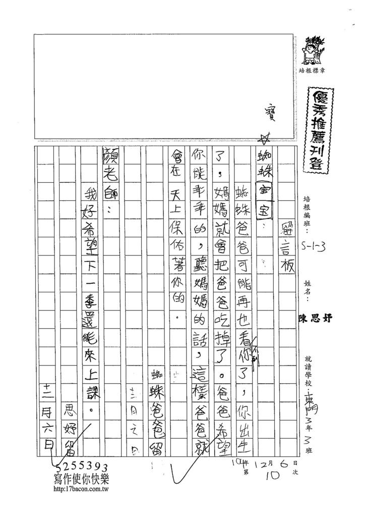 104W3210陳思妤 (1)