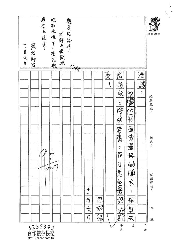 104W3210陳思妤 (2)
