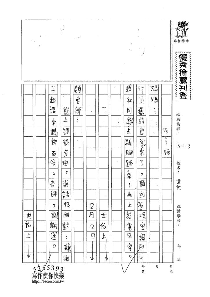 104W3210蕭世佑 (1)
