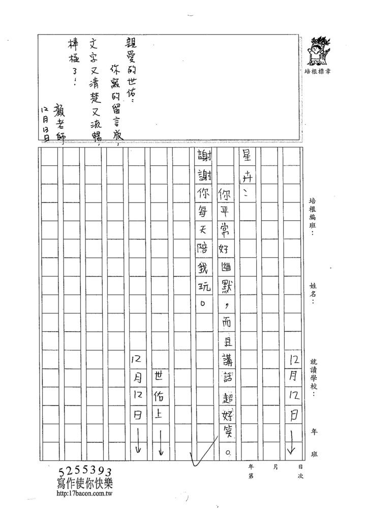 104W3210蕭世佑 (2)