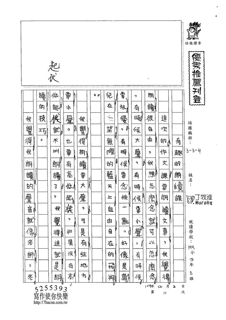 104W4210丁牧淮 (1)