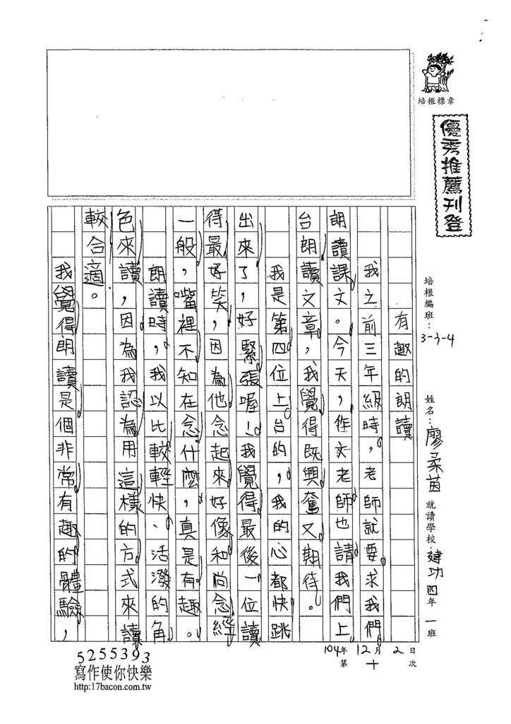 104W4210廖柔茵 (1)