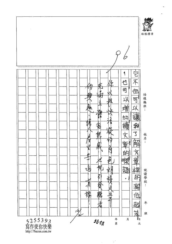 104W4210廖柔茵 (2)
