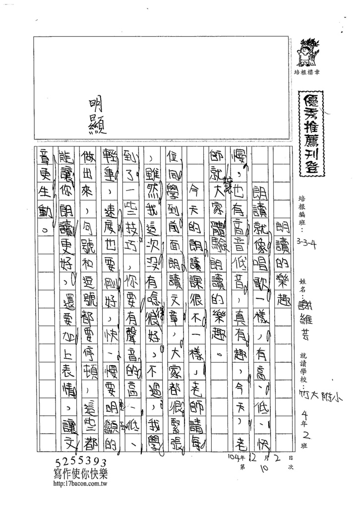 104W4210謝維芸 (1)
