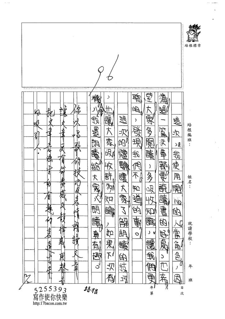 104W4210謝維芸 (2)