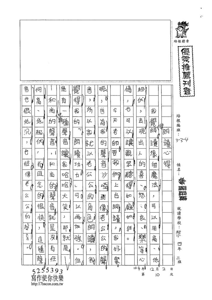 104W4210羅庭緯 (1)