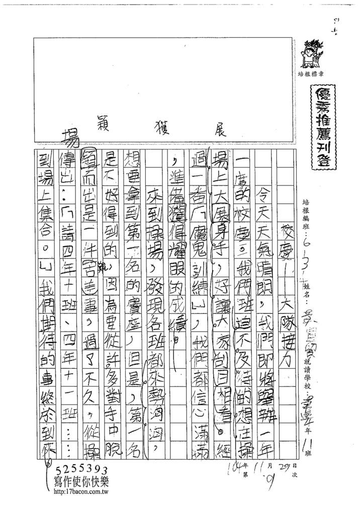 104W4209黃宣貿 (1)