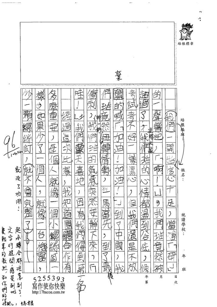 104W4209黃宣貿 (2)