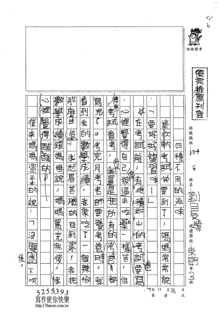 104W4209劉晨緯 (1)