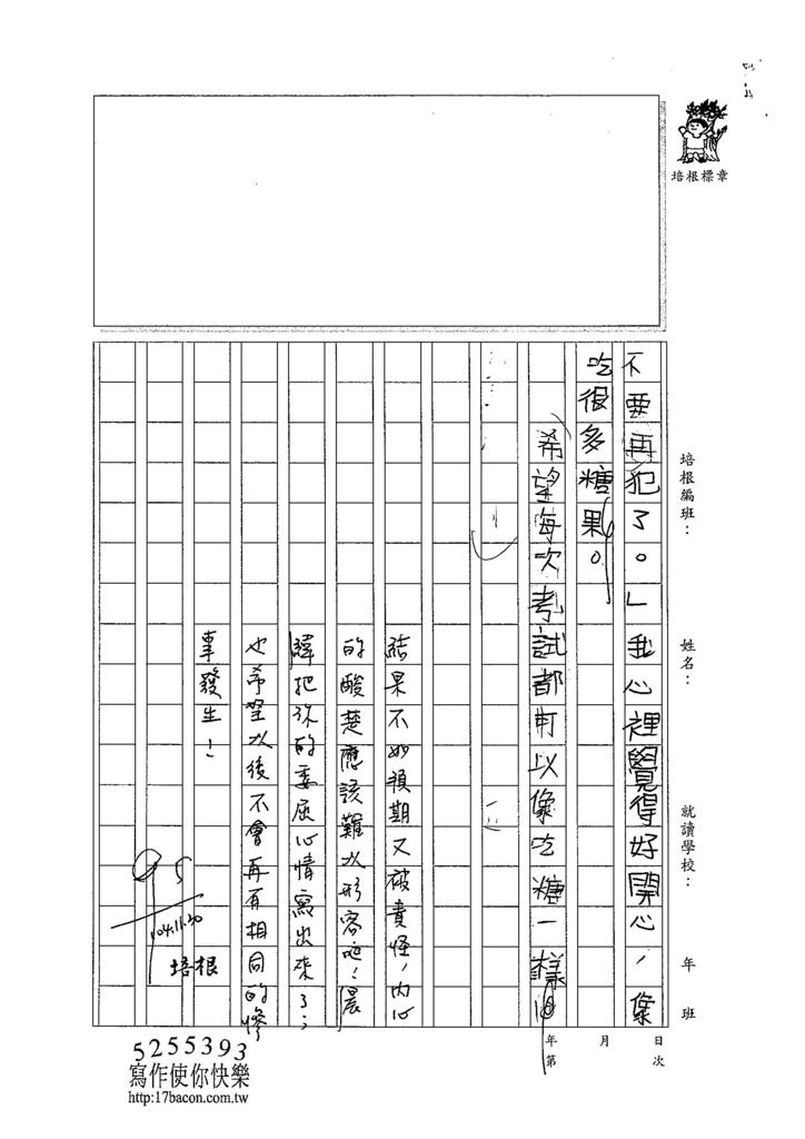 104W4209劉晨緯 (2)