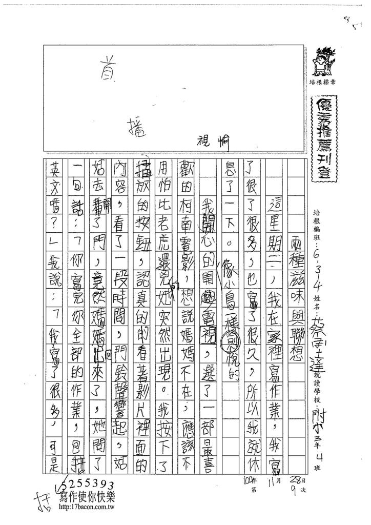 104W4209蔡承達 (1)