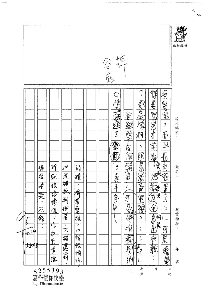 104W4209蔡承達 (2)