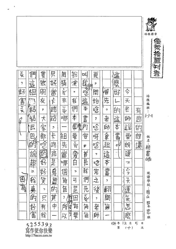 104W4210顏書涵 (1)