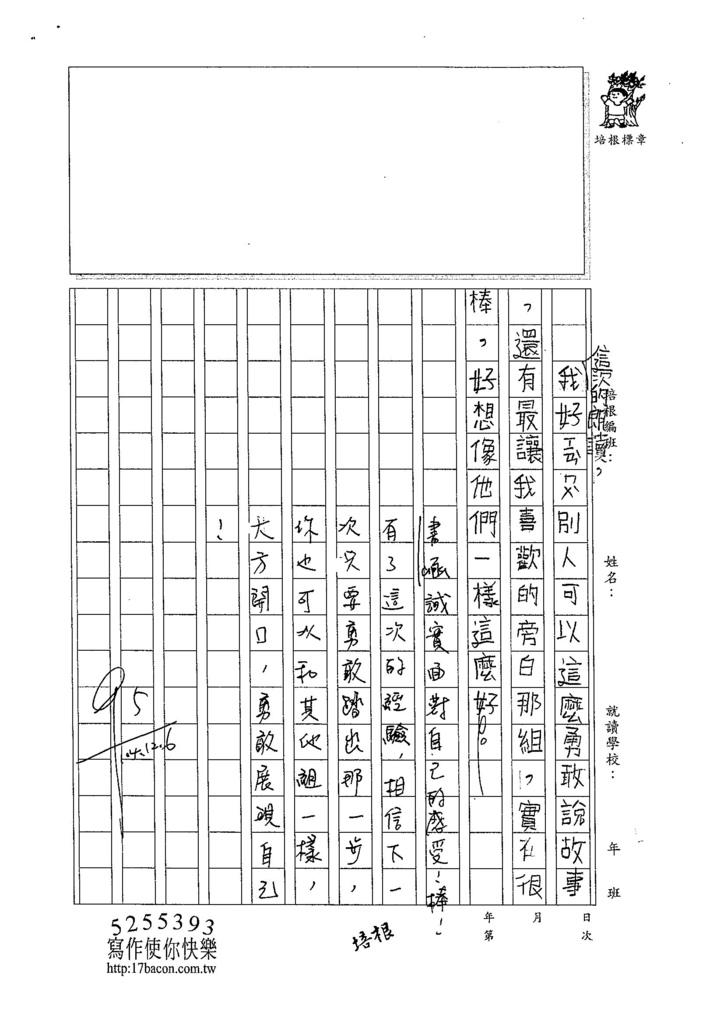 104W4210顏書涵 (2)