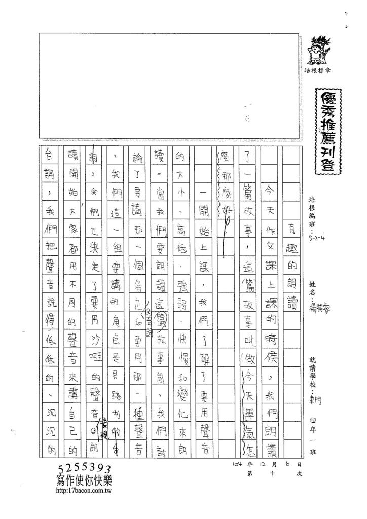 104W4210楊勝睿 (1)