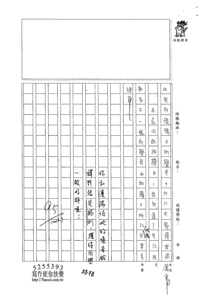 104W4210楊勝睿 (2)