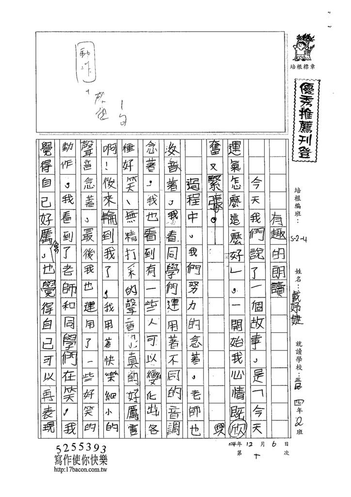 104W4210戴妤婕 (1)
