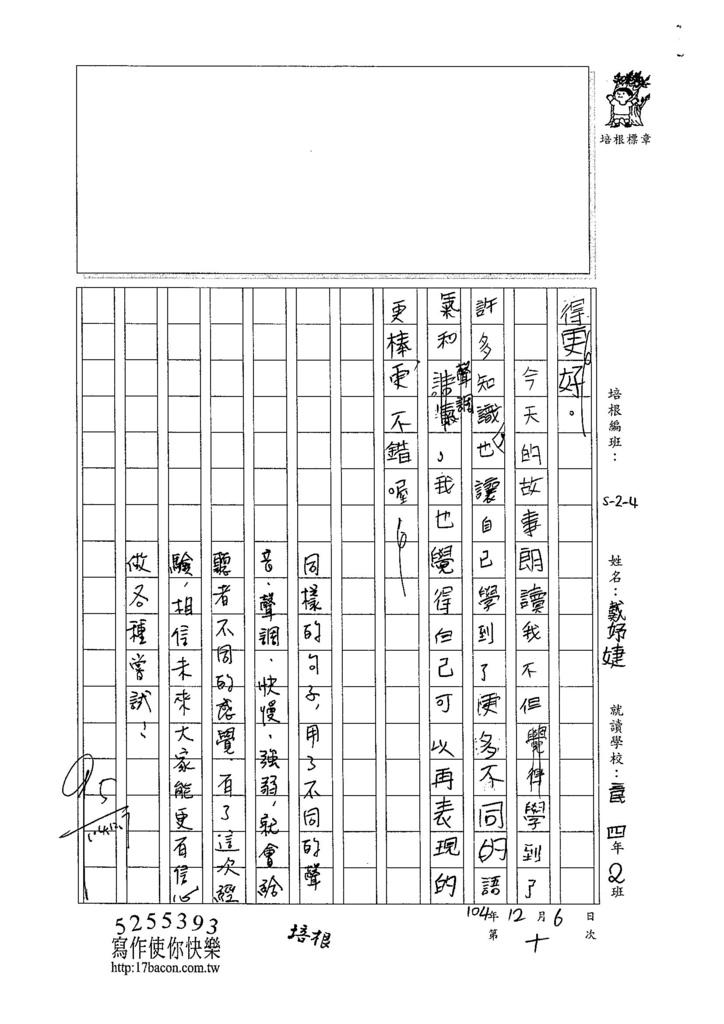 104W4210戴妤婕 (2)
