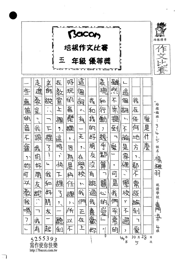 104W5205楊雅羽 (1)