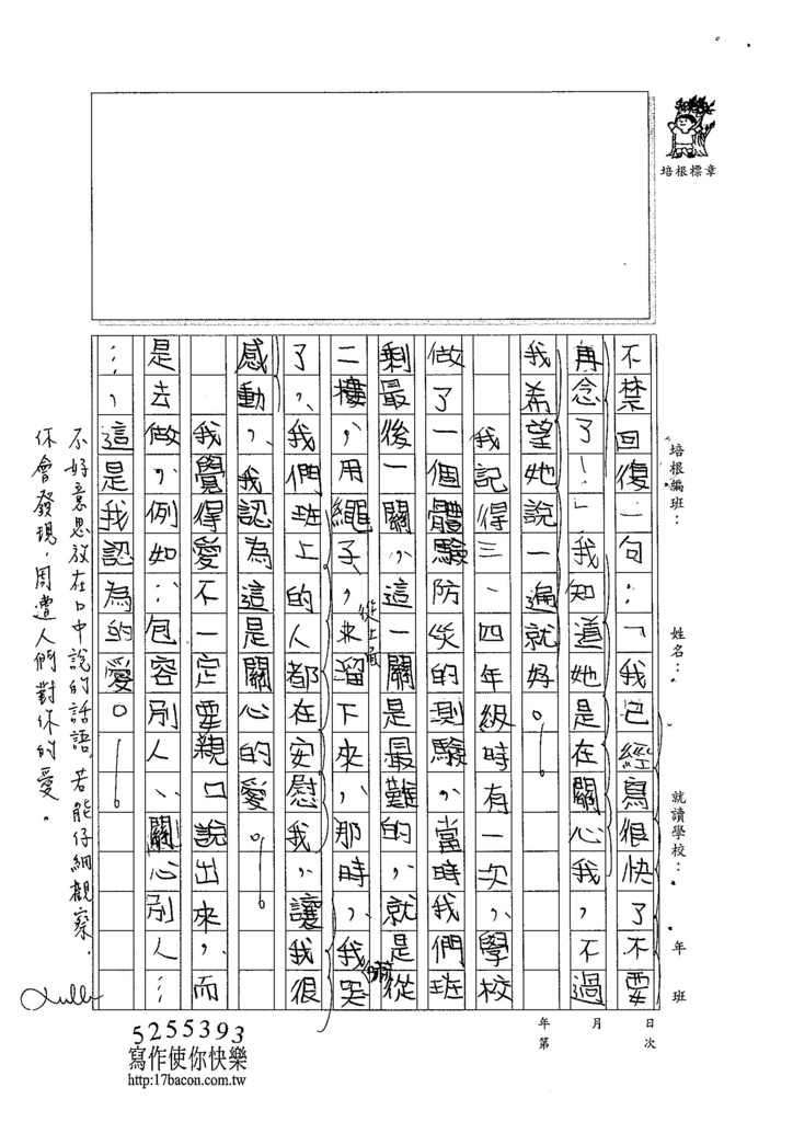 104W5205楊雅羽 (3)