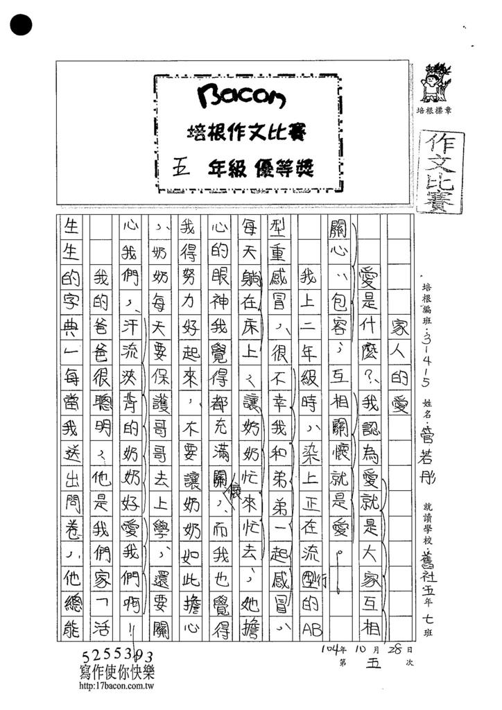 104W5205管若彤 (1)