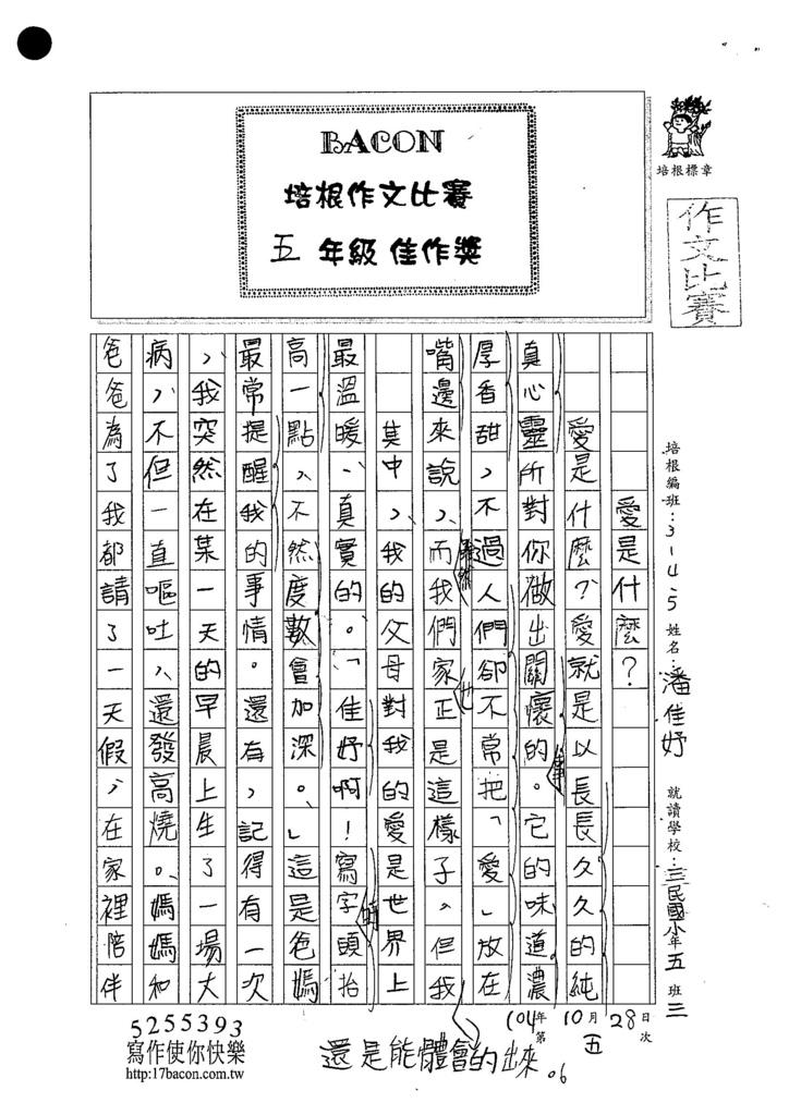 104W5205潘佳妤 (1)