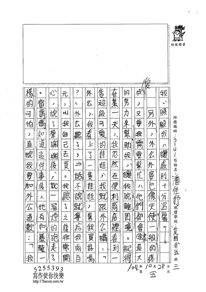 104W5205潘佳妤 (2)