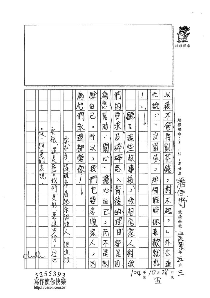 104W5205潘佳妤 (3)