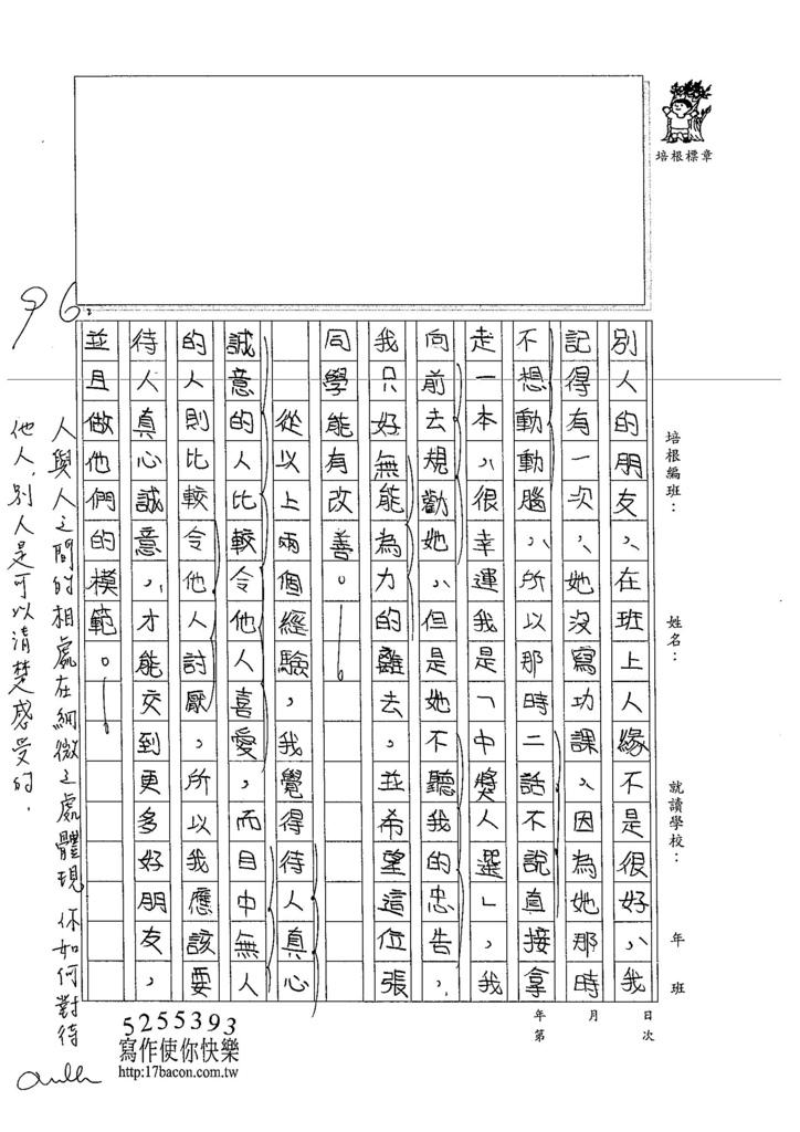 104W5209管若彤 (2)