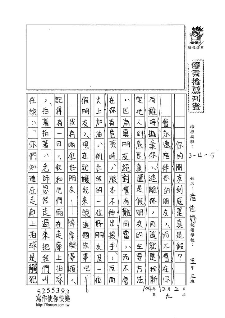 104W5209潘佳妤 (1)