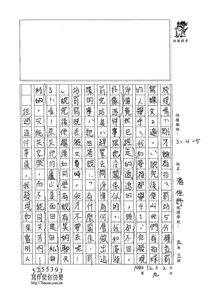 104W5209潘佳妤 (2)