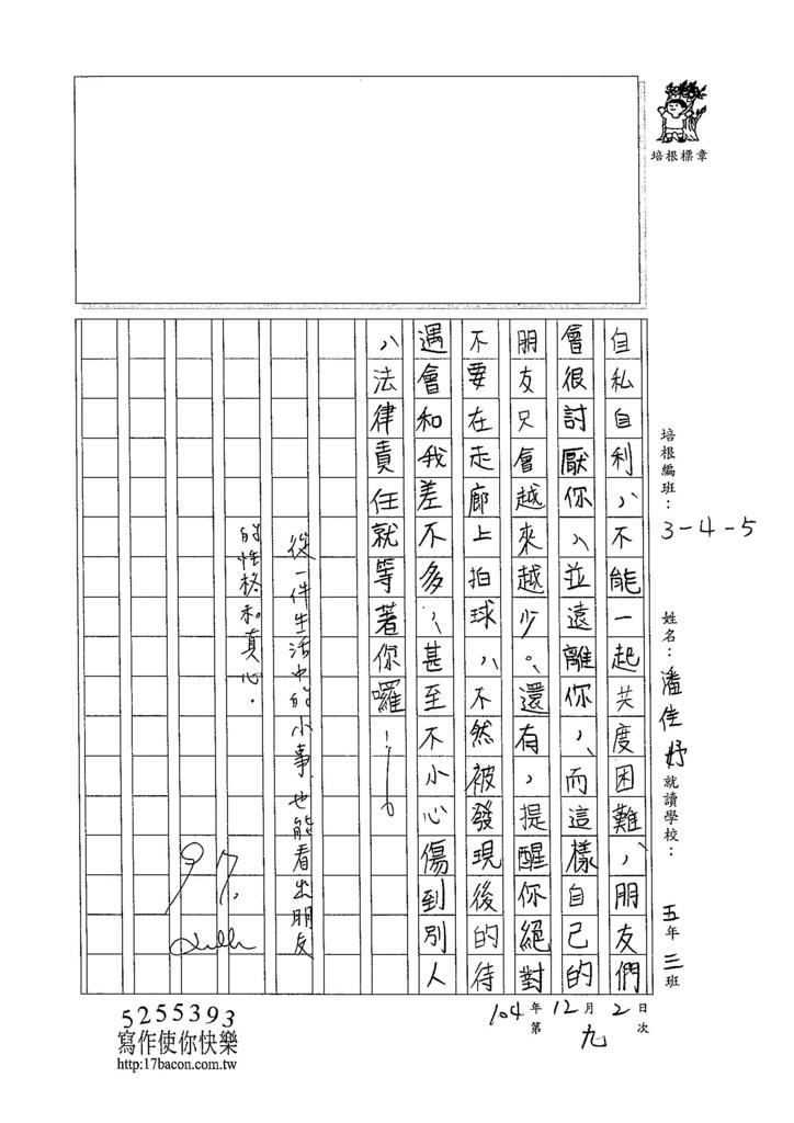 104W5209潘佳妤 (3)