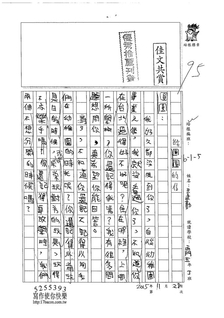 104W5209王孟勤 (1)