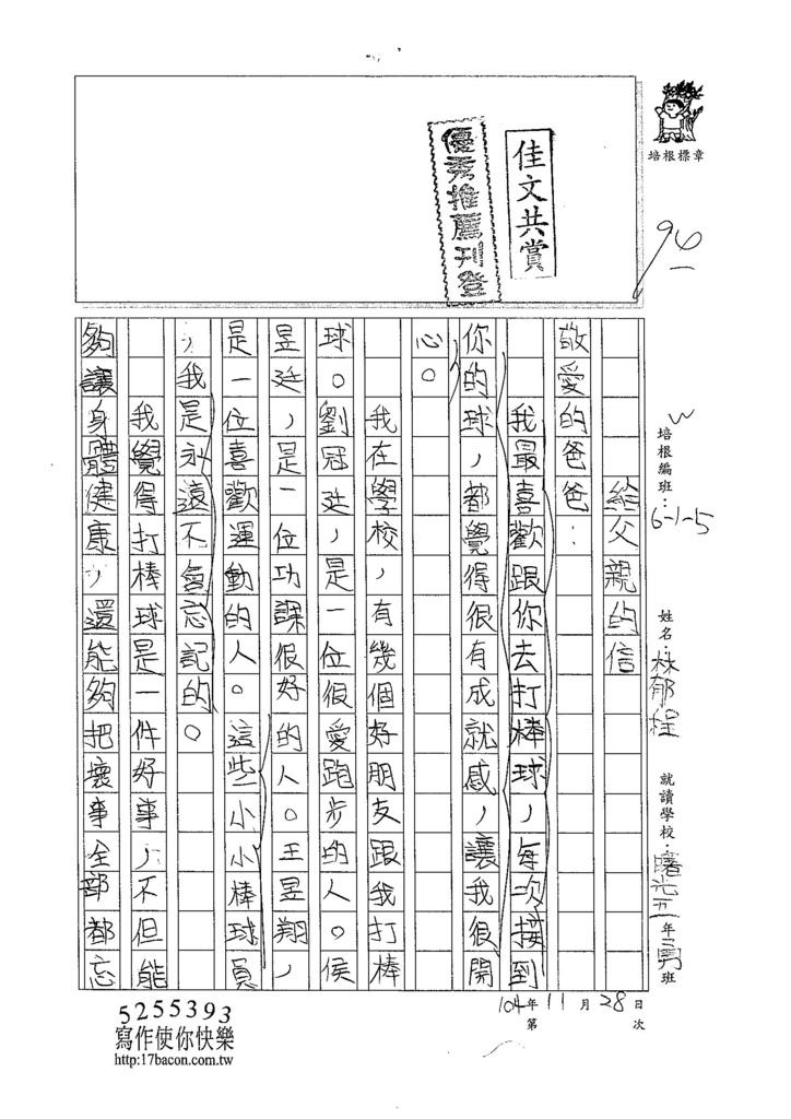 104W5209林郁程 (1)
