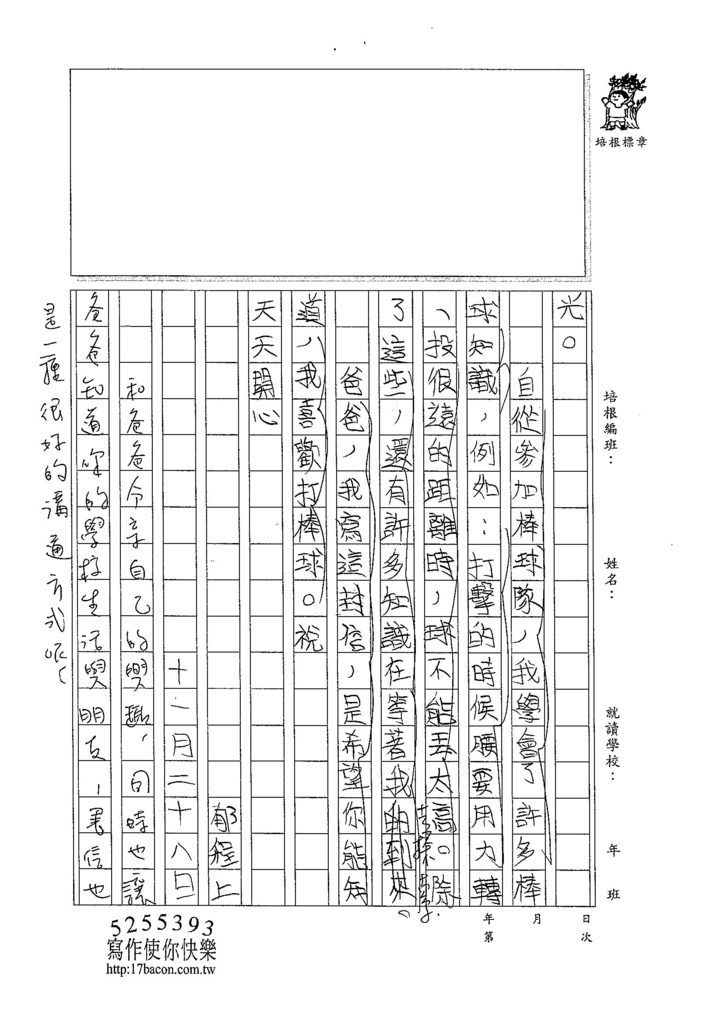 104W5209林郁程 (2)
