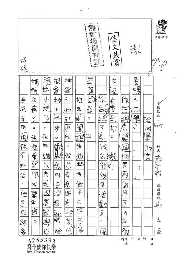 104W5209羅宇帆 (1)