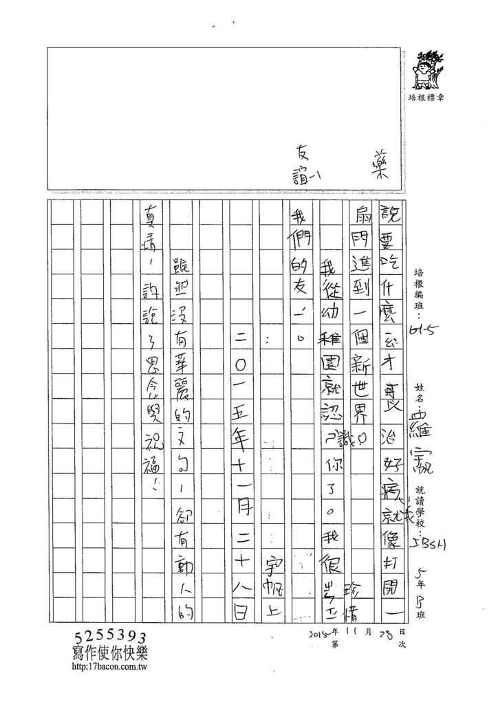 104W5209羅宇帆 (2)