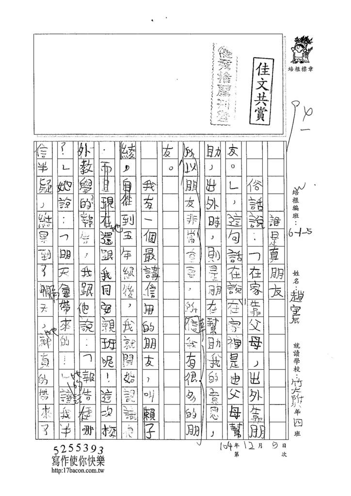 104W5210ˊ趙宇辰 (1)