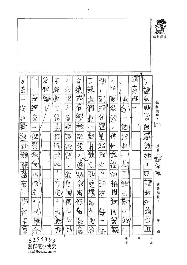 104W5210ˊ趙宇辰 (2)