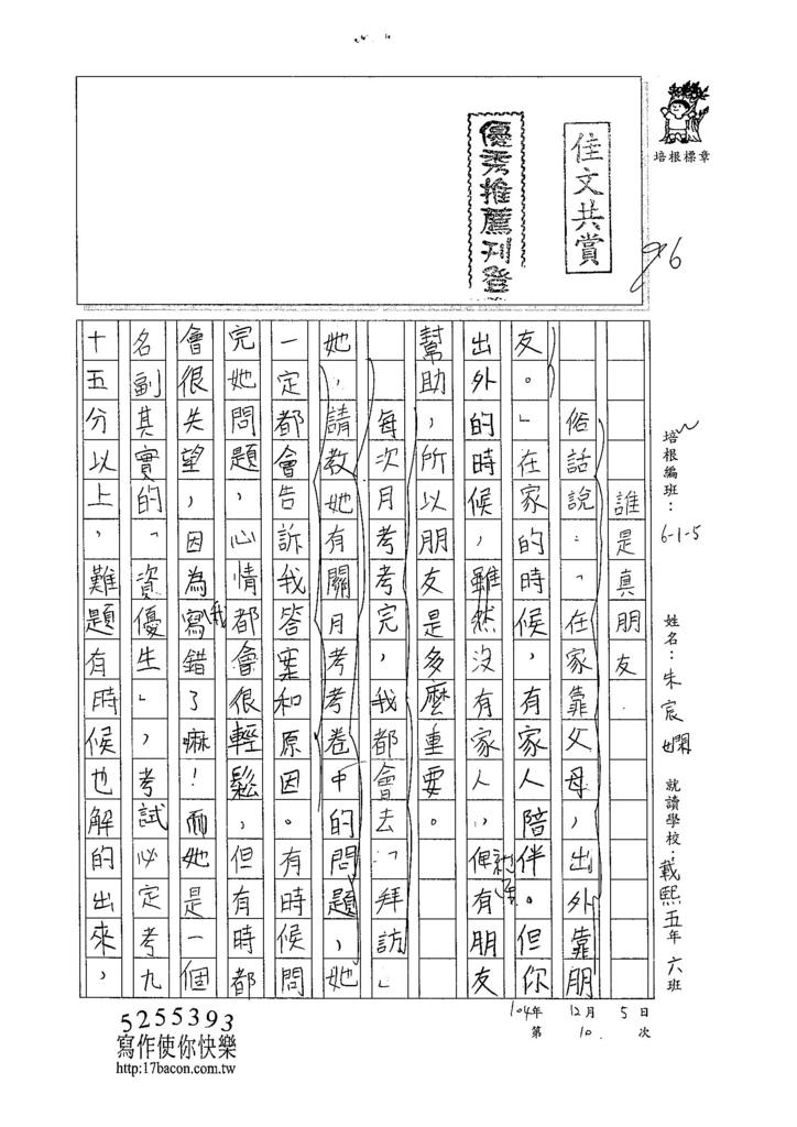104W5210朱宸嫻 (1)