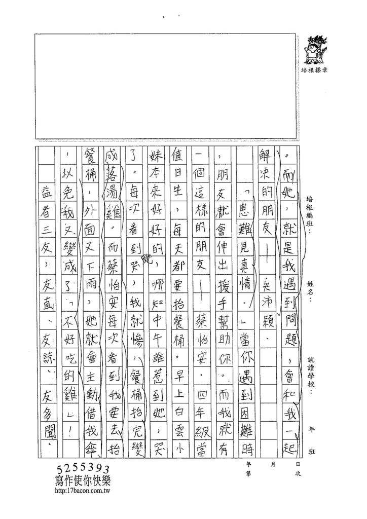 104W5210朱宸嫻 (2)