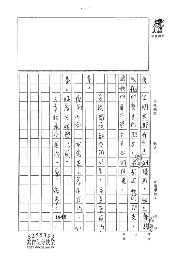 104W5210朱宸嫻 (3)